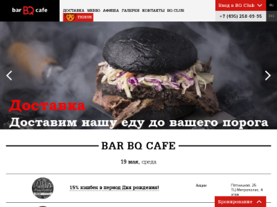 bar bq cafe промокод