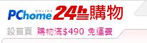 PChome 24h購物 折價券